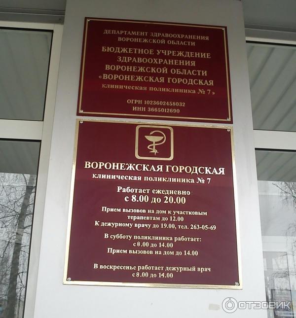 добраться поликлиника в воскресенье работает кредиты Сбербанка Каменске-Уральском