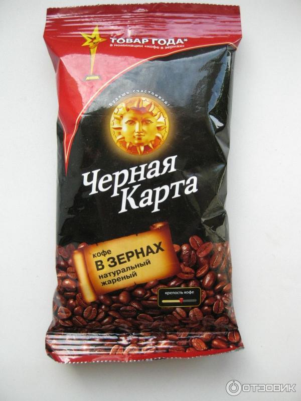 Купить кофе в зернах черная карта