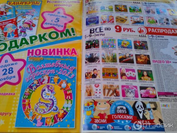 Журнал тещин язык для печати