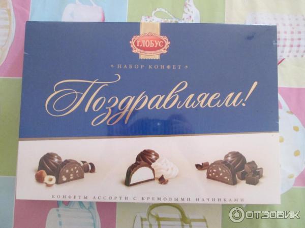 Поздравление к коробке конфет