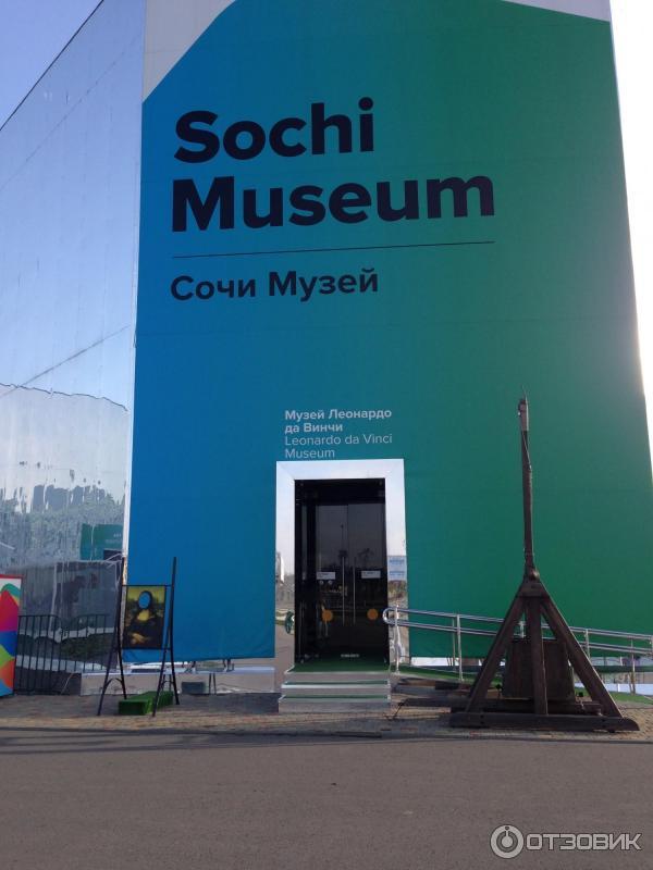 Сочи музей