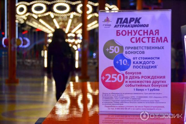 Парк аттракционов Сити-парка Град (Россия, Воронеж) фото
