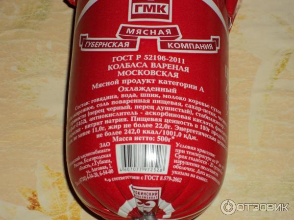 сбивает кучу губкинские колбасы в москве цевьем орех