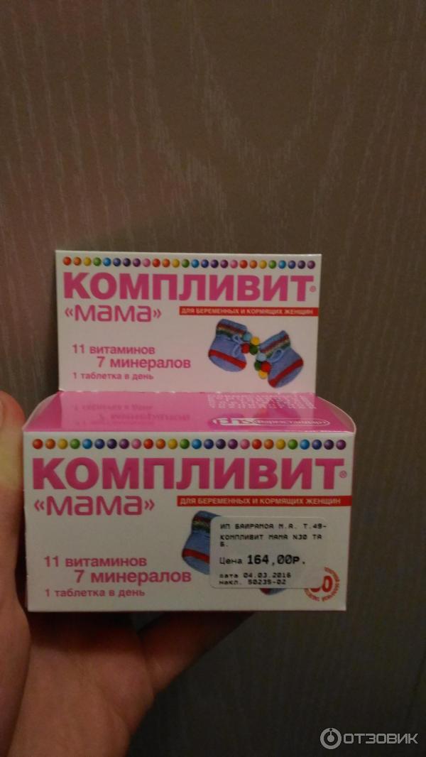 Выдают и витамины беременным