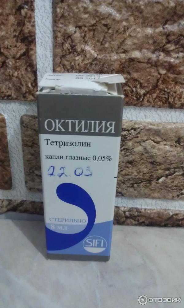 Октилия Глазные Капли Инструкция