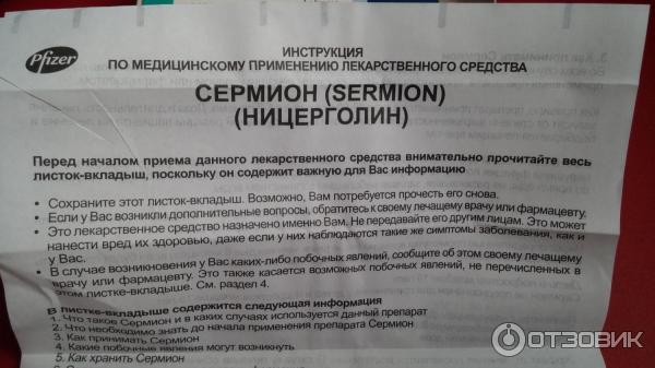 Сермион 10 мг n50 таблетки: цена, инструкция, отзывы, купить в.