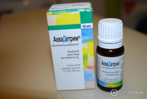 Витамин д какой лучше купить взрослому форум