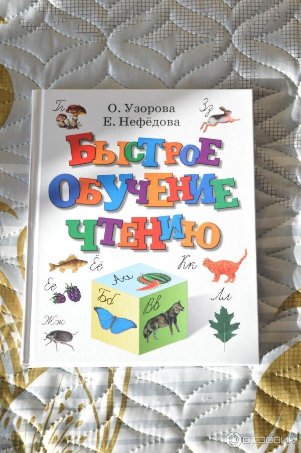 Быстрое Обучение Чтению Узорова О.в Нефёдова Е.а 2002 Скачать