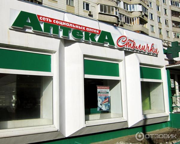 Аптека Столички в московском районе Митино