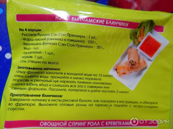 Рисовая бумага своими руками рецепт 54