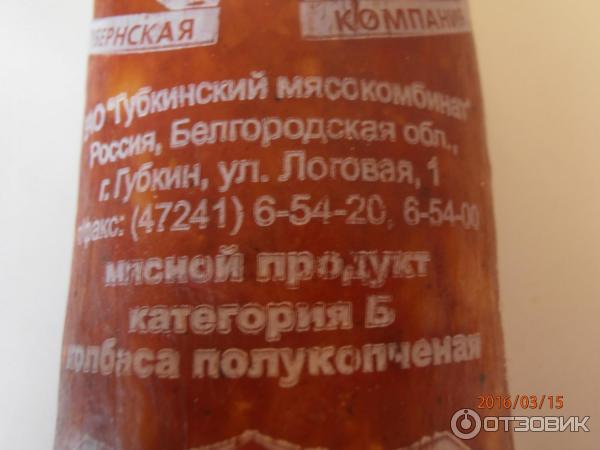 губкинские колбасы в москве принципе, если