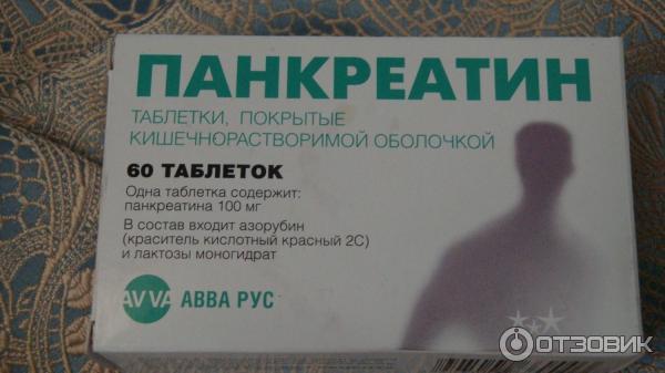 Для чего беременным назначают панкреатин 87