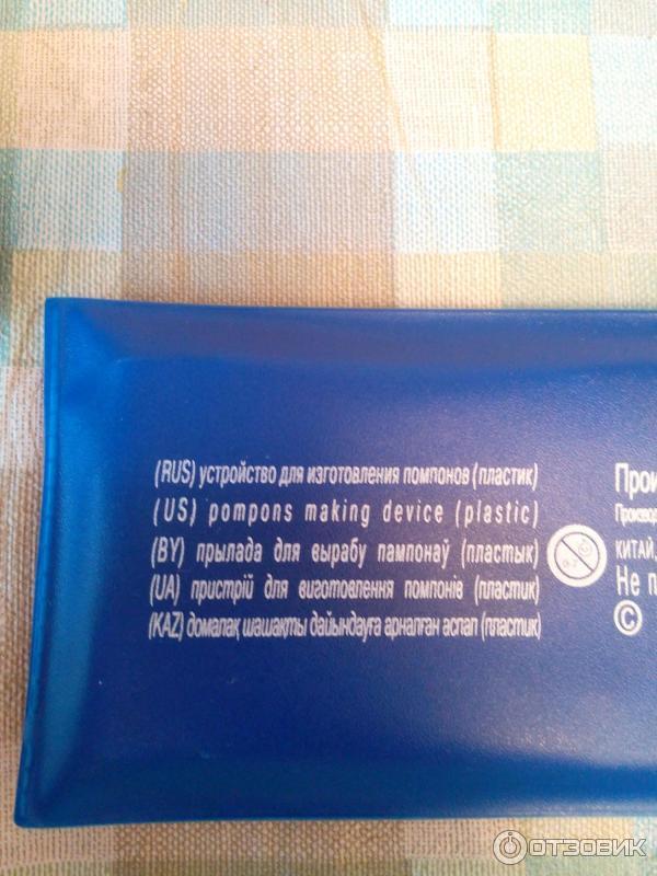 Как пользоваться устройством для помпонов гамма