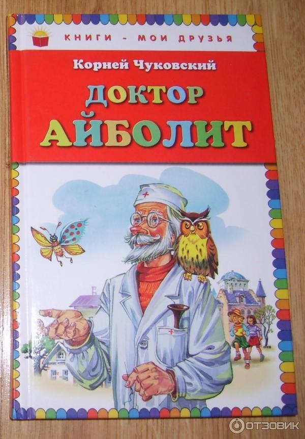 ДОКТОР АЙБОЛИТ СКАЗКА В ПРОЗЕ СКАЧАТЬ БЕСПЛАТНО