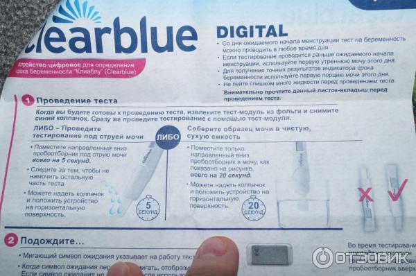 Цифровой тест на беременность clearblue digital отзывы