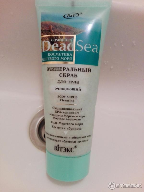 Скраб для тела белорусская косметика
