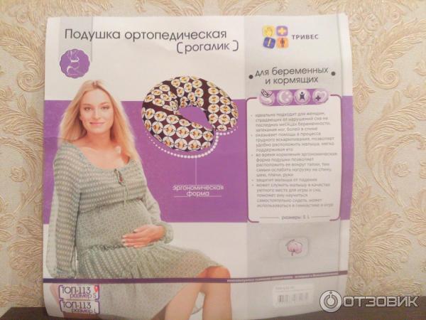 Подушка для беременных тривес отзывы 24