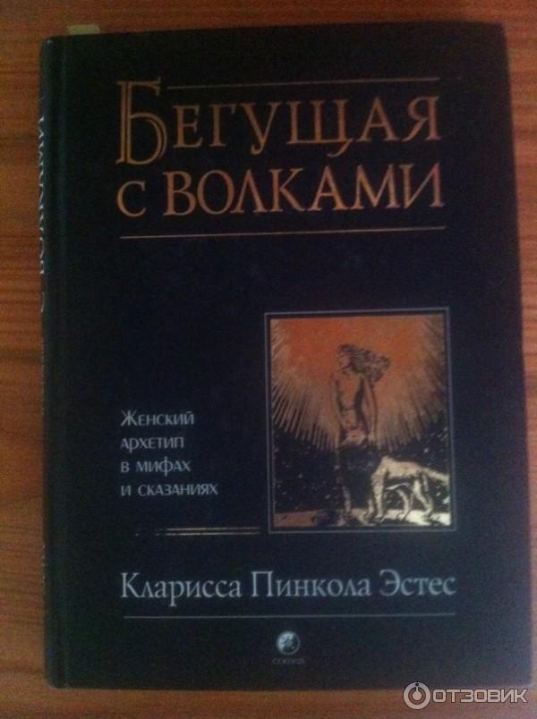Скачать книгу эстес бегущая с волками