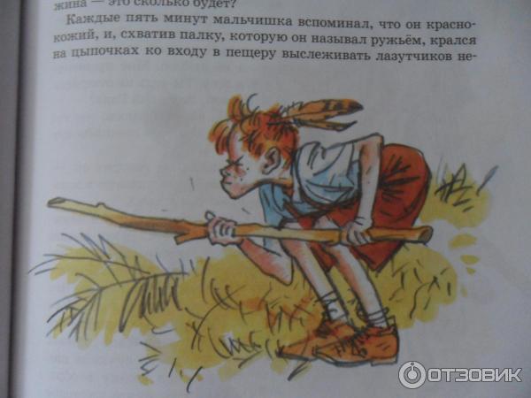 картинки к произведению вождь краснокожих
