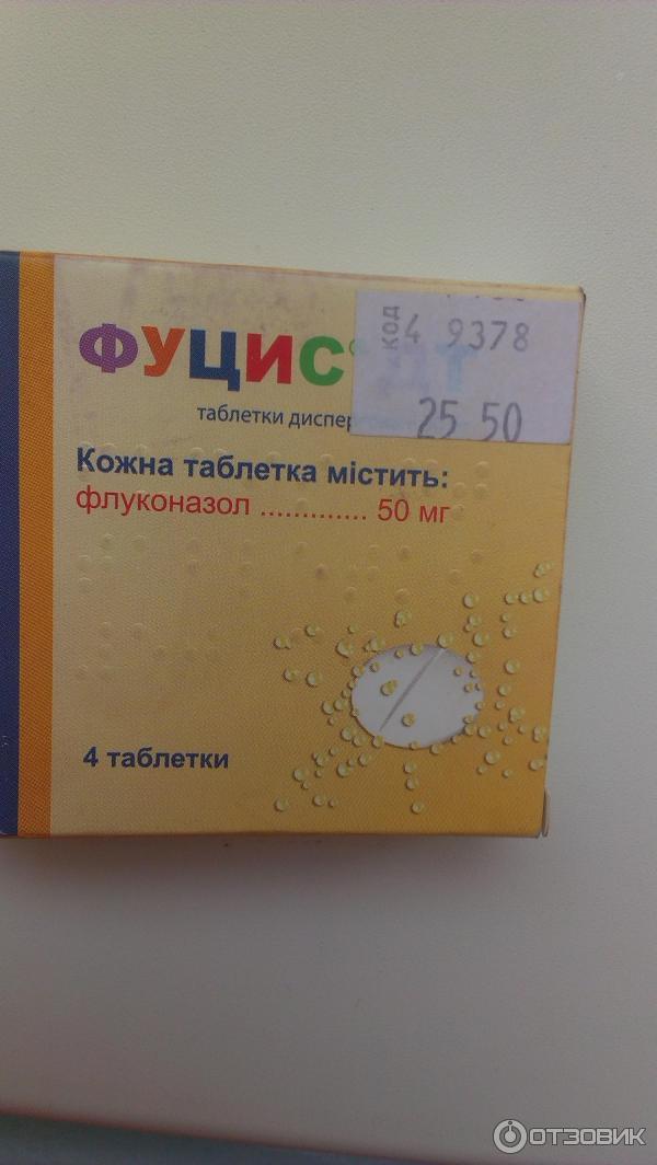 """Отзыв о Противогрибковый препарат Liva Healthcare """"Фуцис ДТ"""" Отличное средство от молочницы"""