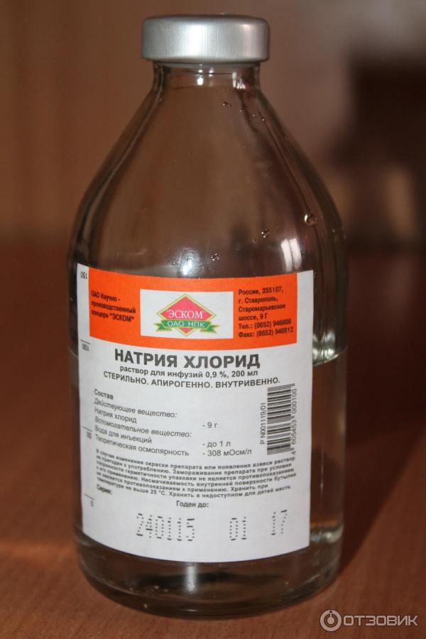 хлорид натрия 0 9 инструкция