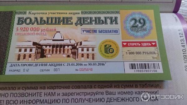 rossiyskaya-lotereya-bolshie-dengi