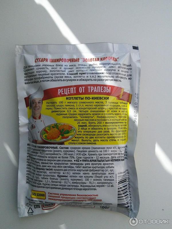 Как из сухарей сделать панировочные сухари