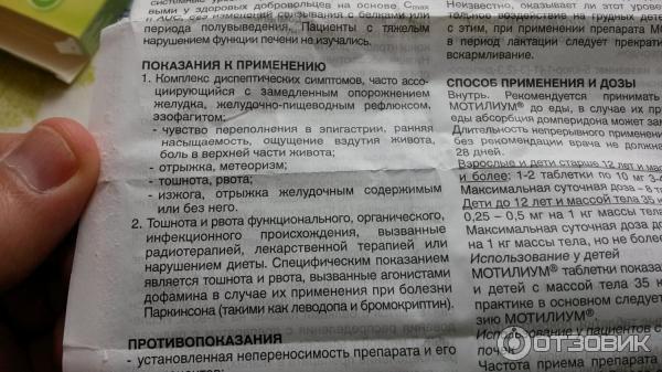 """Отзыв о Таблетки Мотилиум """"Домперидон"""" Помогает"""