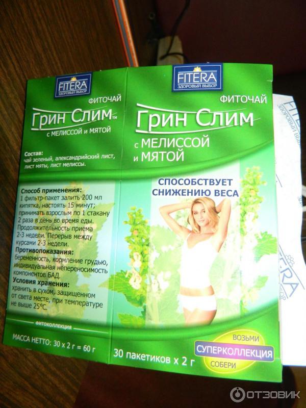 Зеленый чай для похудения заказать