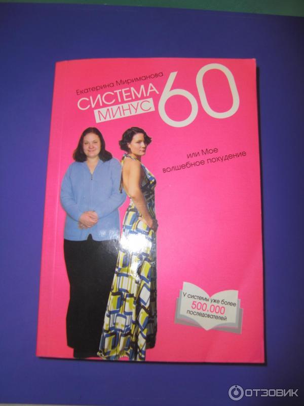 книга система минус 60 или моё волшебное похудение