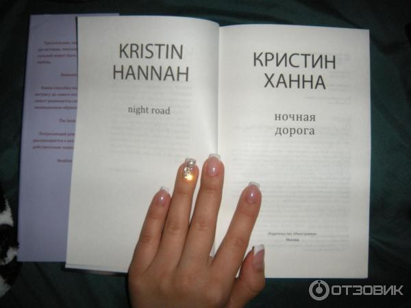 КРИСТИН ХАННА НОЧНАЯ ДОРОГА FB2 СКАЧАТЬ БЕСПЛАТНО