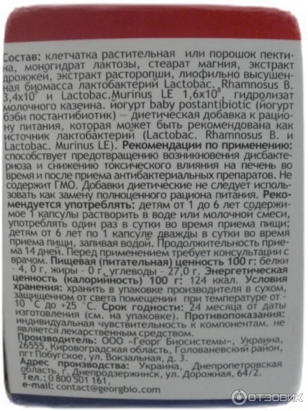 Капсулы для регулирования микрофлоры кишечника йогурт норма 30 шт