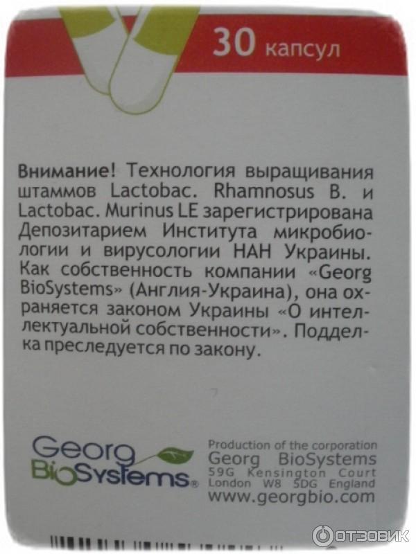 Йогурт постантибиотик инструкция