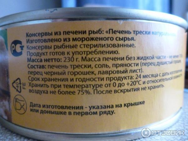 (Ленинградская какого производителя лучше купить печень трески консервированную сайте детского