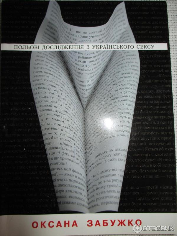 Полевые исследования украинского секса в русском переводе