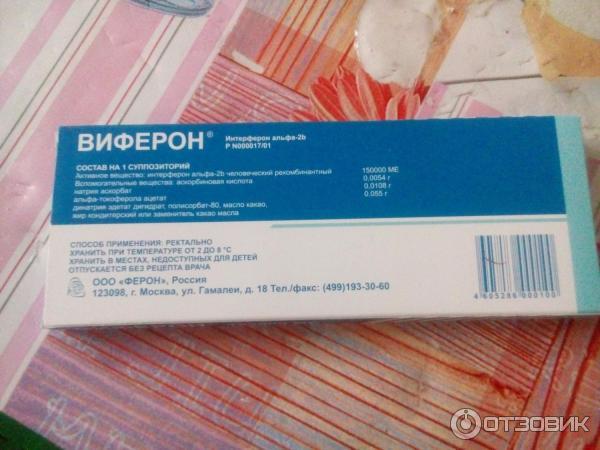 Виферон свечи для профилактики орви у беременных 353