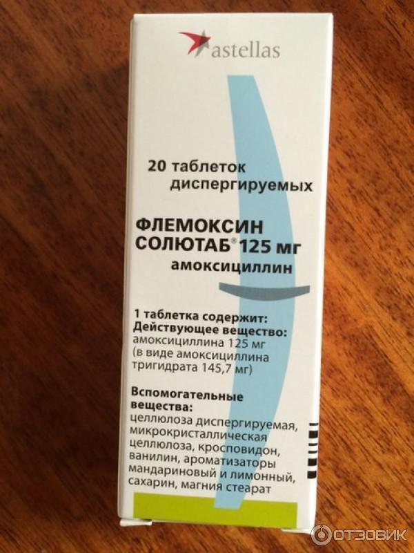 Флемоксин солютаб при фурункулах