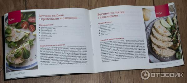 книга рецептов для ветчинницы