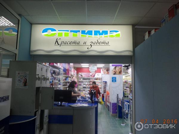 Оптима магазин косметики отзывы
