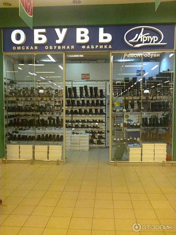 обувь артур омск каталог фото цены