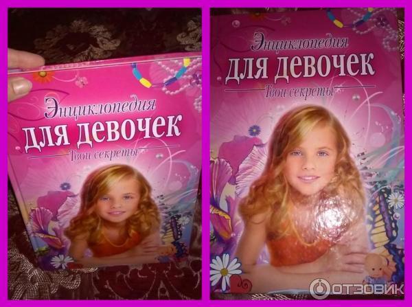 Секрет красоты для девочек