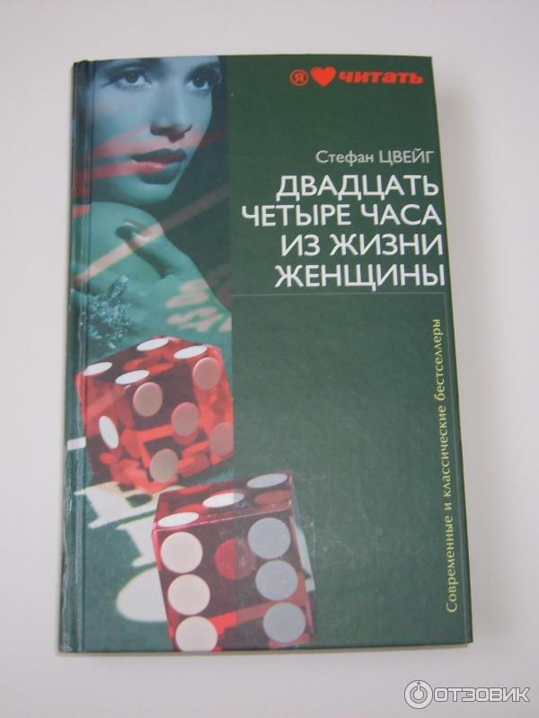 Скачать бесплатно книгу стефан цвейг 24 часа из жизни женщины в.