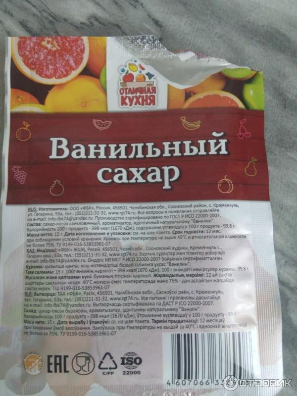 выбрать, чем что такое ванильный сахар гласила, что такое