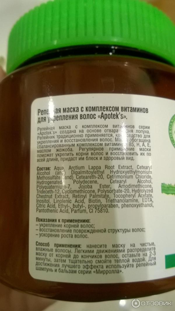Рецепты масок для волос с витаминами в1 в6 и в12