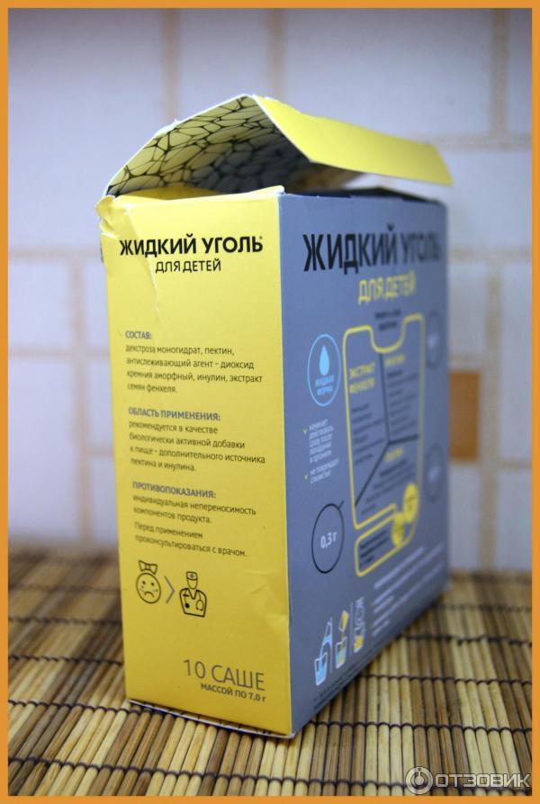 Жидкий Уголь Детский Инструкция - фото 7