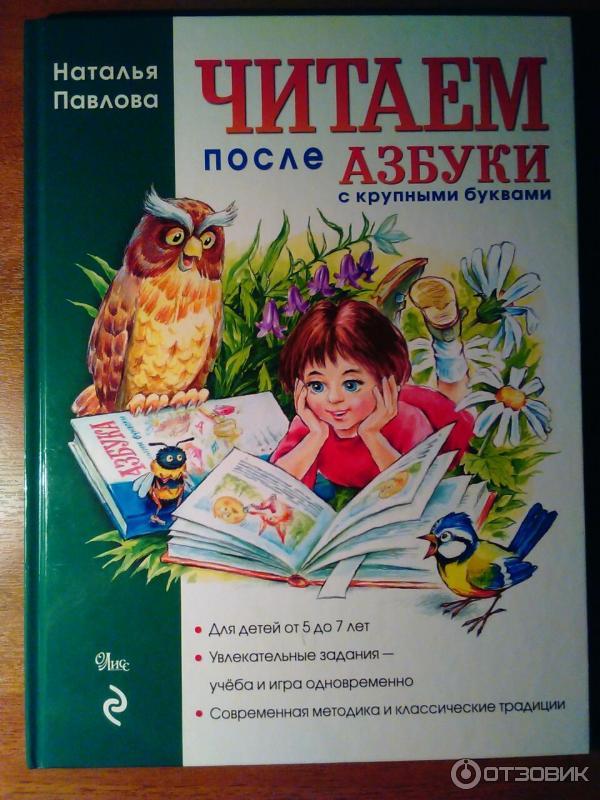 Читать после 4 книгу