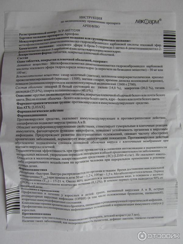 арпефлю инструкция по применению 100мг
