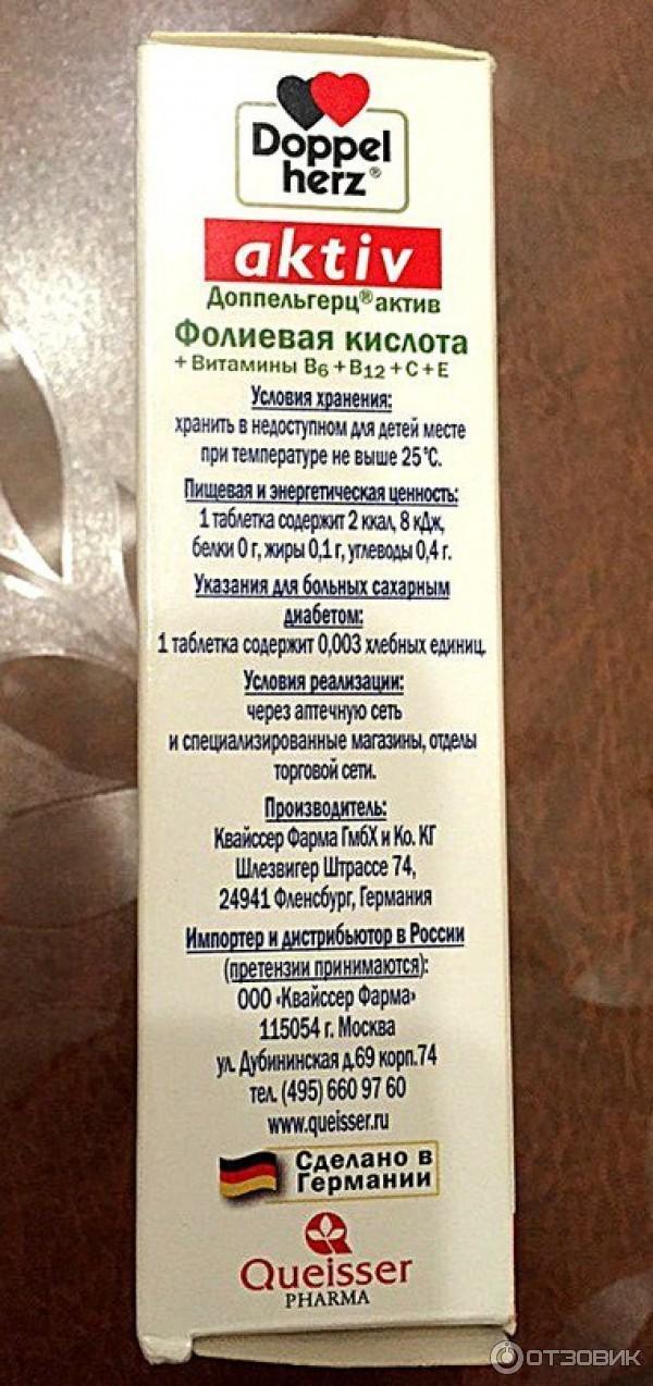 Отзыв о Фолиевая кислота Doppel herz Aktiv + Витамины В6+В12+С+Е Полезно не только для беременных.