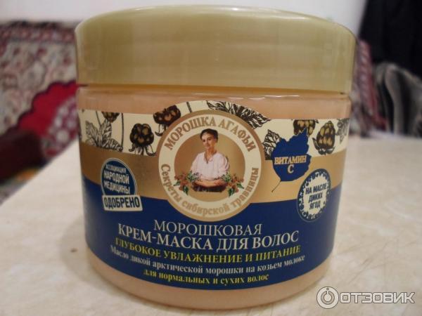 Морошковая крем маска для волос бабушки агафьи отзывы