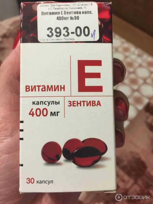 Витамин е 400 при беременности